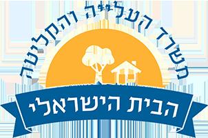 Habait Ha'israeli