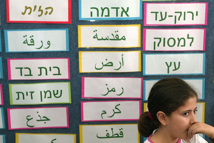 Jewish fourth grade schoolgirl Judith Minski listens to language class in Jerusalem. (Photo by David Silverman/Getty Images)