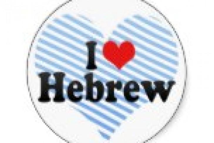 love_hebrew