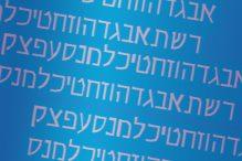 hebrewmarathongraphic3