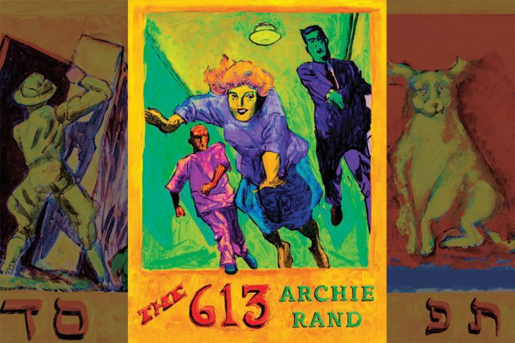 "Archie Rand's ""The 613"" (Courtesy Jewish Arts Collaborative)"