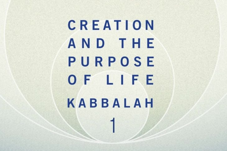 creation purpose of life kabbalah 1