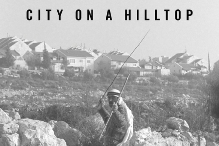 """City on a Hilltop: American Jews and the Israeli Settler Movement"" (Courtesy photo)"