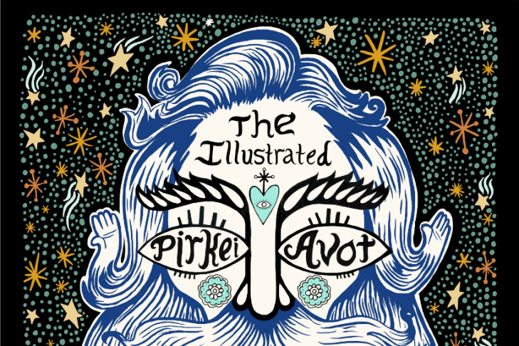 The Illustrated Pirkei Avot by Jessica Deutsch