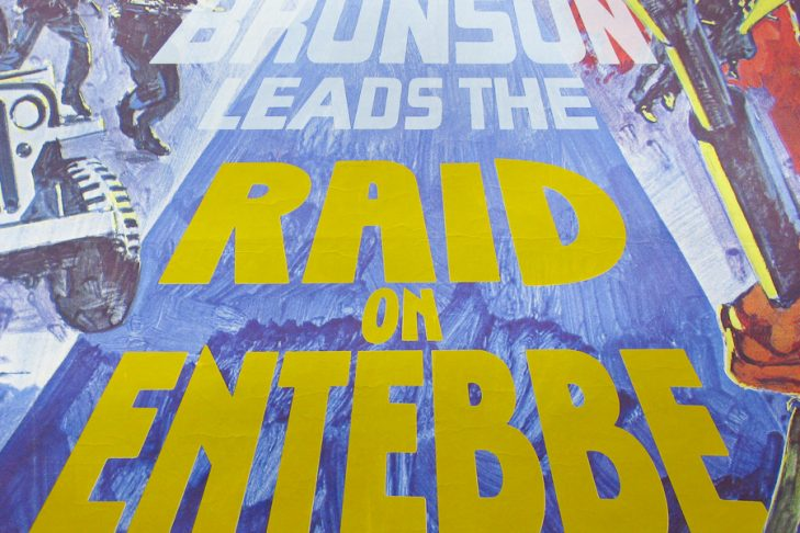 Poster for Raid on Entebbe