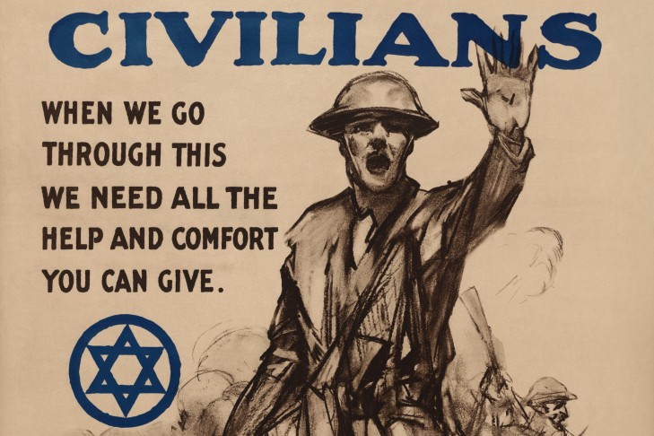 Jewish Welfare Board World War I poster, 1918 (Poster: Sidney H. Riesenberg/Alco-Gravure, Inc.)