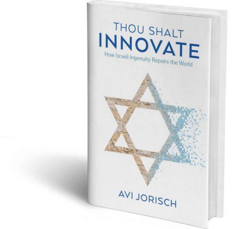 book-cover_thou-shalt-innovate-01-840×788