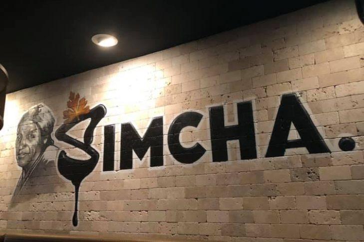 Simcha (Photo: Adam DeTour)