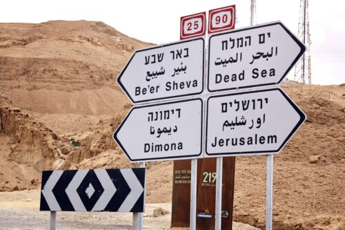 Sign post israel