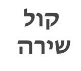Kol Shira Partnership Minyan
