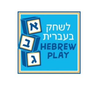 Hebrew Play