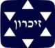 Jewish Heritage Center