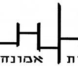Temple Beth Emunah